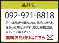 辻塗装連絡先092-921-8818