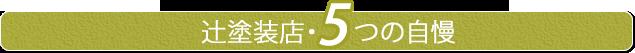 辻塗装5つの自慢