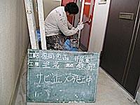 鉄部塗装 サビ止め施工中