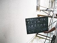 外壁塗装 外壁高圧洗浄