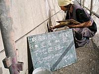 外壁塗装 下地処理カオチン施工中