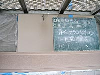 外壁塗装 上塗り施工中