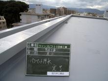 Wマンション 階段床シート防水屋上通気緩衝工事 屋上施工後