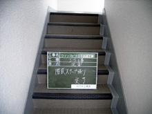 Wマンション 階段床シート防水屋上通気緩衝工事 階段施工後