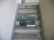 Wマンション 階段床シート防水屋上通気緩衝工事 階段施工前