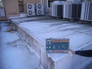 太宰府市 筑紫台高校 庇防水工事 施工前