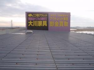福岡県 大川市 大川家具 屋根塗装工事 施工前