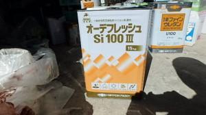 日本ペイント オーデフレッシュSI100Ⅲ