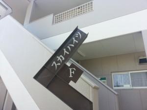 筑紫野市 スカイハイツ 看板塗装完了