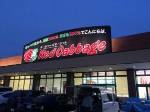 筑紫野市 レッドキャベツ シュロアモール店 塗装工事