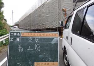 太宰府市 太宰府東小傍 擁壁塗装 お手伝い 施工前