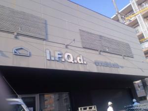 福岡市 博多区 IFQD リフォーム塗装工事 施工前