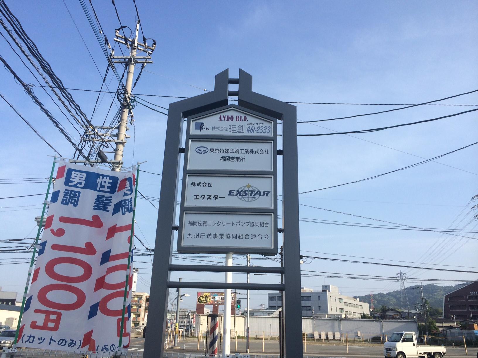 大野城市 安藤ビル 看板取替え工事 完了   福岡県筑紫野市と ...