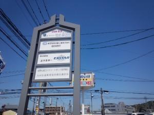 大野城市 安藤ビル 看板工事 新規取付完了