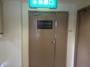 福岡市 東区 Y様 事務所 ドア塗装 施工前