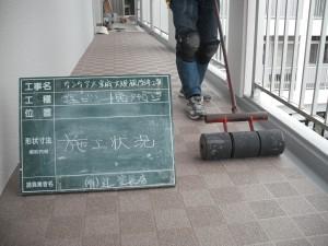 サンケア太宰府 ベランダ 通路 防水 防滑シート 工事 圧着 施工状況