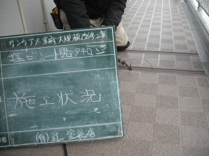 サンケア太宰府 ベランダ 通路 防水 防滑シート 工事 溶接 施工状況