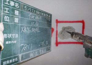太宰府市 サンケア太宰府 大規模改修工事 外壁 爆裂下地処理 斫り 施工中