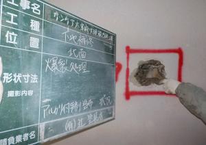 太宰府市 サンケア太宰府 大規模改修工事 外壁 爆裂下地処理 アルカリ付与剤塗布 状況
