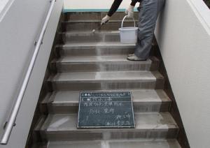 太宰府市 サンケア太宰府 大規模改修工事 通路 防水工事 プライマー施工中