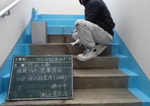 太宰府市 サンケア太宰府 大規模改修工事 通路 防水工事 ウレタン防水剤塗布 1回目施工中