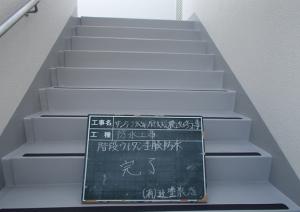 太宰府市 サンケア太宰府 大規模改修工事 通路 ウレタン塗膜防水工事 完了
