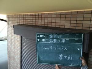 福岡市 塗装工事 S様邸 シャッターBOX 塗装 施工前