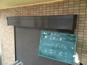 福岡市 塗装工事 S様邸 シャッターBOX 塗装 完了