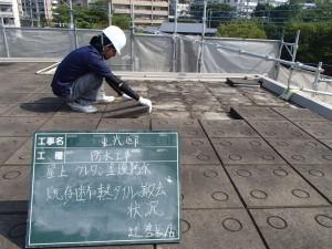 福岡市 中央区 S様邸 防水工事 既存断熱タイル撤去