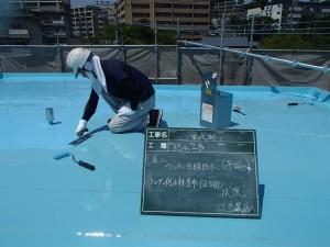 福岡市 中央区 S様邸 防水工事 ウレタン2回目