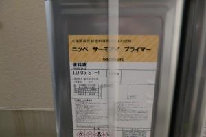 ニッペ サーモアイプライマー 日本ペイント(株) 遮熱塗料