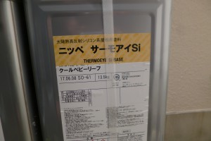 日本ペイント 遮熱塗装 サーモアイSi