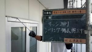 福岡県 糸島市 塗装工事 キリスト教会 ALC 外壁 サッシ廻り シーリング 撤去施工中