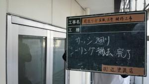 福岡県 糸島市 塗装工事 キリスト教会 ALC 外壁 サッシ廻り シーリング 撤去 完了