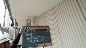 福岡県 糸島市 塗装工事 キリスト教会 軒天 上塗り 塗装 1回目 施工中