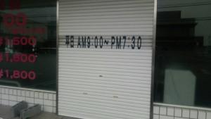 大野城市 A様 所有 テナント 塗装工事 シャッター塗装 完了