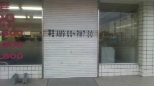 大野城市 A様 所有 テナント 塗装工事 シャッター塗装 施工前