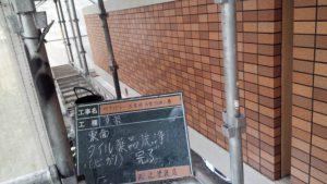太宰府市 ベアバレー太宰府 マンション 磁器タイル 薬品洗浄 完了