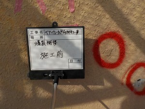 太宰府市 ベアバレー太宰府 マンション 外壁改修工事 爆裂 下地補修 施工前