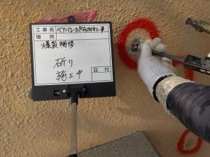太宰府市 ベアバレー太宰府 マンション 外壁改修工事 爆裂 下地補修 斫り状況