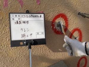 太宰府市 ベアバレー太宰府 マンション 外壁改修工事 爆裂 下地補修 ケレン状況