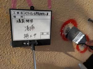 太宰府市 ベアバレー太宰府 マンション 外壁改修工事 爆裂 下地補修 清掃 状況
