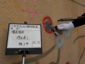 太宰府市 ベアバレー太宰府 マンション 外壁改修工事 爆裂 下地補修 モルタル埋戻し 状況