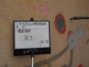 太宰府市 ベアバレー太宰府 マンション 外壁改修工事 爆裂 下地補修 完了