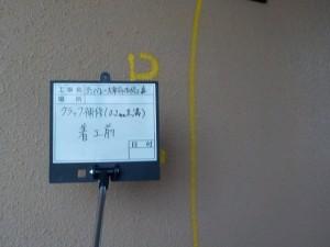 太宰府市 ベアバレー太宰府 マンション 改修工事 ひび割れ クラック補修 0.2mm未満 施工前