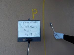 太宰府市 ベアバレー太宰府 マンション 改修工事 ひび割れ クラック補修 0.2mm未満 ケレン 状況