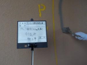 太宰府市 ベアバレー太宰府 マンション 改修工事 ひび割れ クラック補修 0.2mm未満 カチオンフィラー 刷り込み 状況