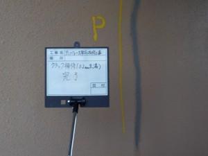 太宰府市 ベアバレー太宰府 マンション 改修工事 ひび割れ クラック補修 0.2mm未満 下地補修 完了