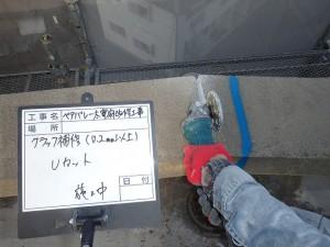 太宰府市 ベアバレー太宰府 マンション 改修工事 外壁ひび割れ クラック補修 Uカットシール工法 0.2mm以上 Uカット 施工中