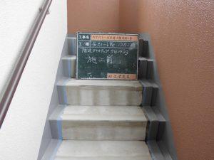 太宰府市 ベアバレー太宰府 マンション 改修工事 共用階段 床シート工事 施工前